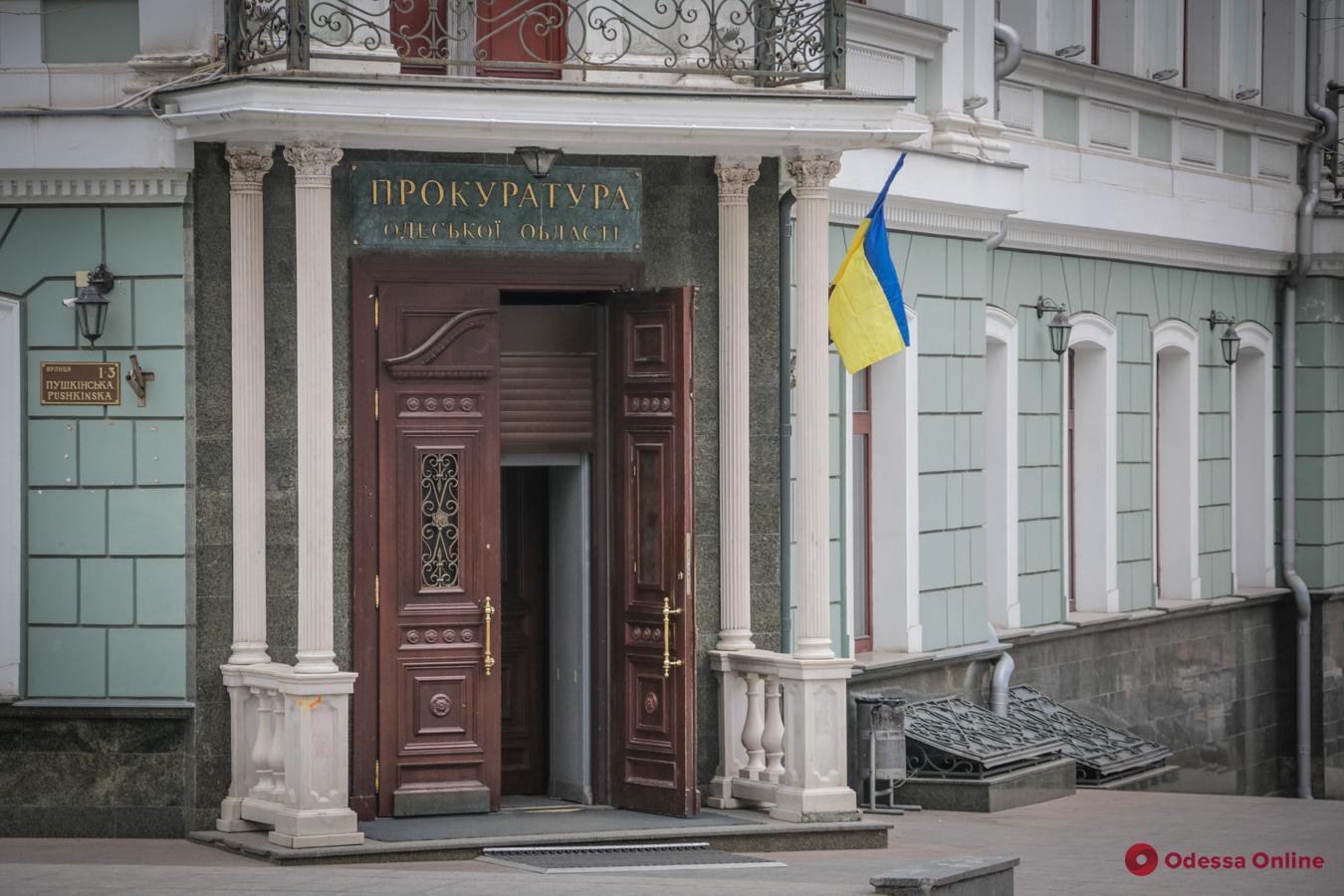 Сотрудника одесской прокуратуры подозревают в махинациях с жильем