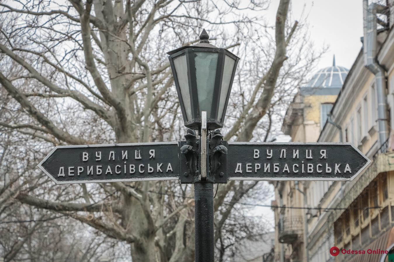 Одесситы придут на Дерибасовскую в тапочках и халатах
