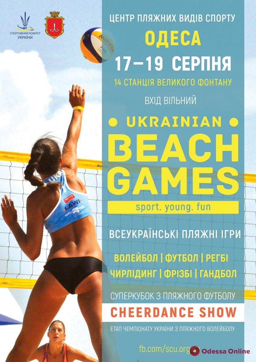 В Одессе пройдет крупнейший фестиваль пляжных видов спорта в Украине