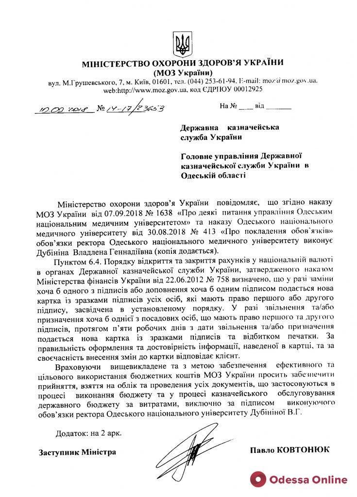 Минздрав разъяснил, кто сейчас главный в Одесском медуниверситете