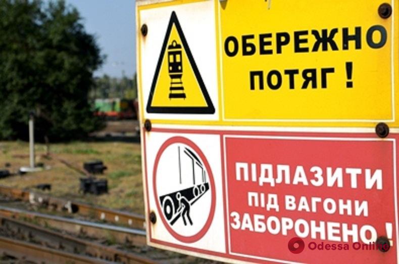 С начала года на Одесской железной дороге погибли 40 человек