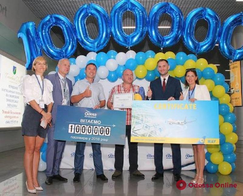 В Одесском аэропорту встречали миллионного пассажира