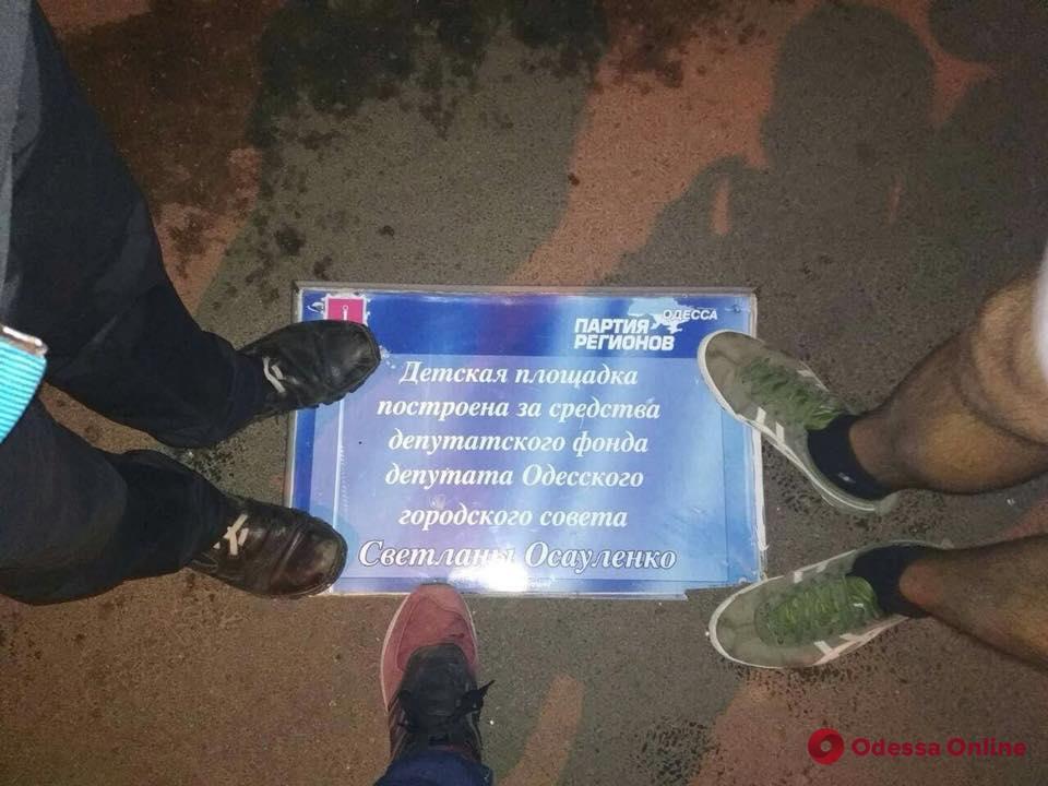 Отголоски прошлого: в Одессе нашли детскую площадку от «Партии регионов» (фотофакт)