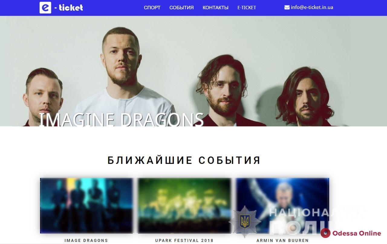 Одессит обогатился на фейковых билетах на концерт Imagine Dragons