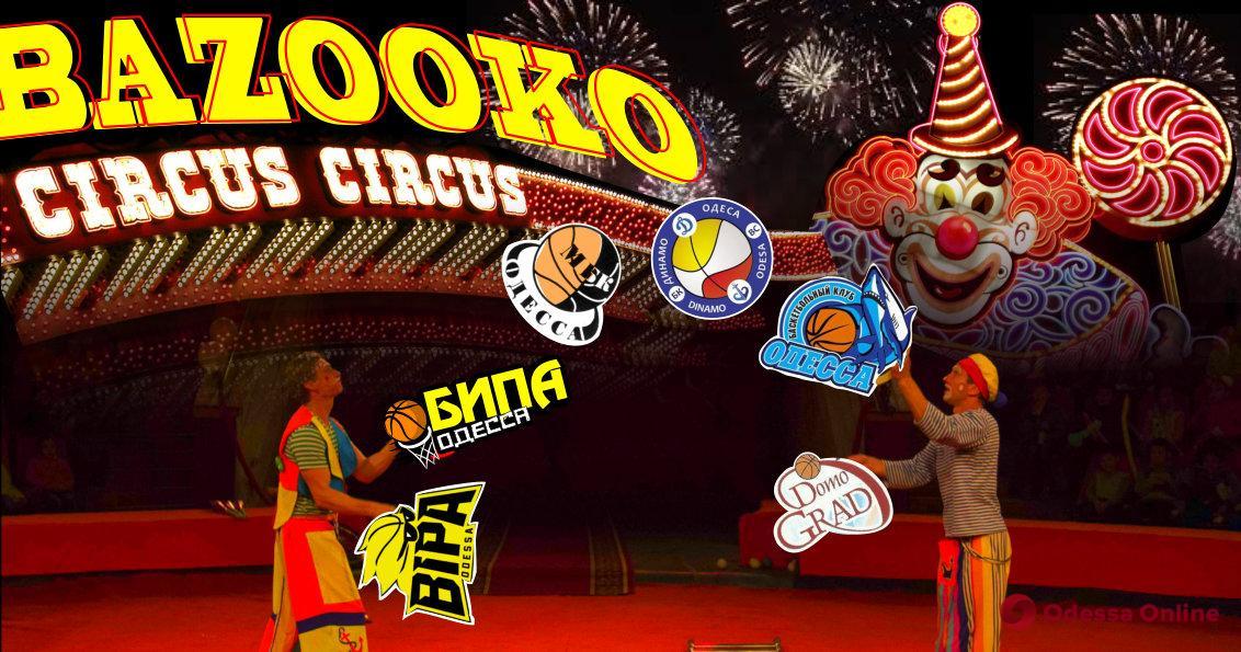 Баскетбольный цирк по-одесски: без вести пропавшие, «убитые» обстоятельствами и восставшие из «мертвых»