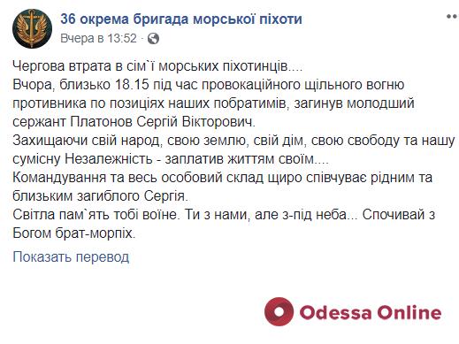 На Донбассе погиб морпех из Одесской области