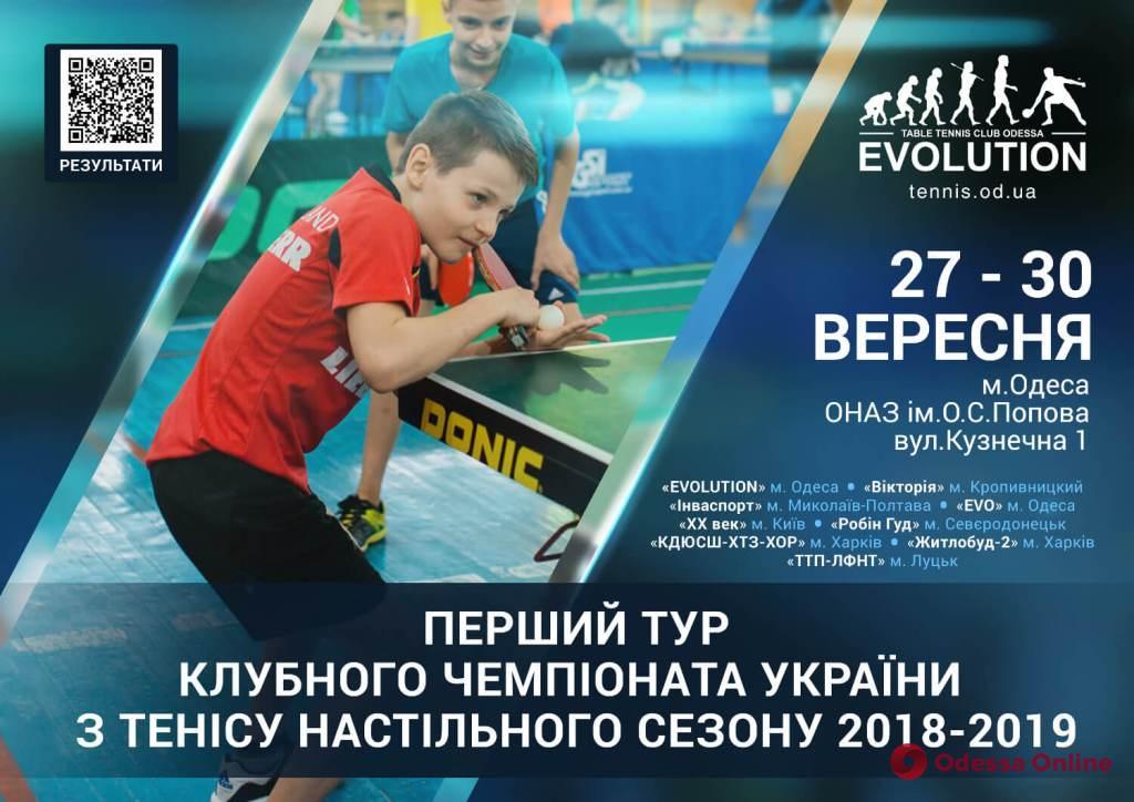 В Одессе пройдет этап чемпионата Украины по настольному теннису среди клубов