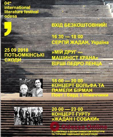 Литературный фестиваль в Одессе: на Потемкинской лестнице выступит «Жадан и Собаки»