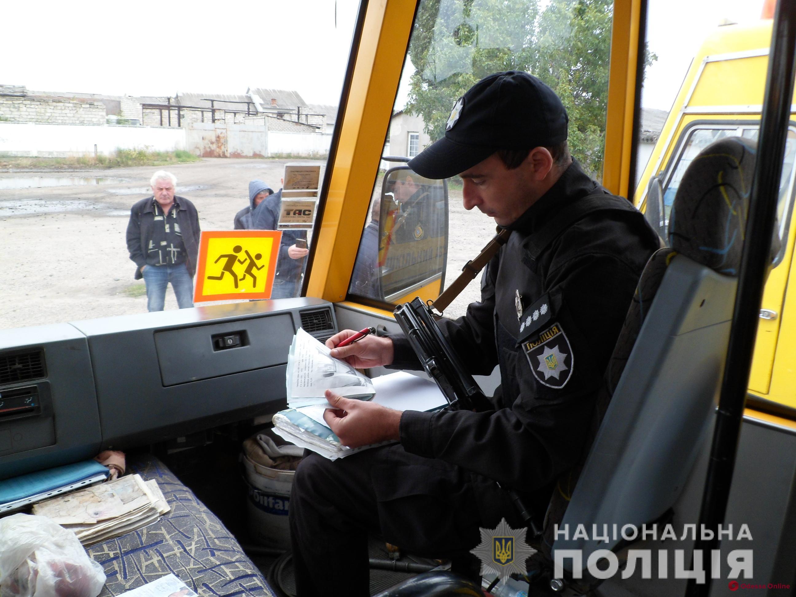 Одесская область: полицейские проверили школьные автобусы