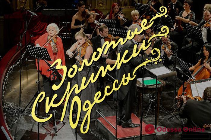 «Наследники царя Давида»: в Одессу съедутся «золотые скрипки» со всего мира