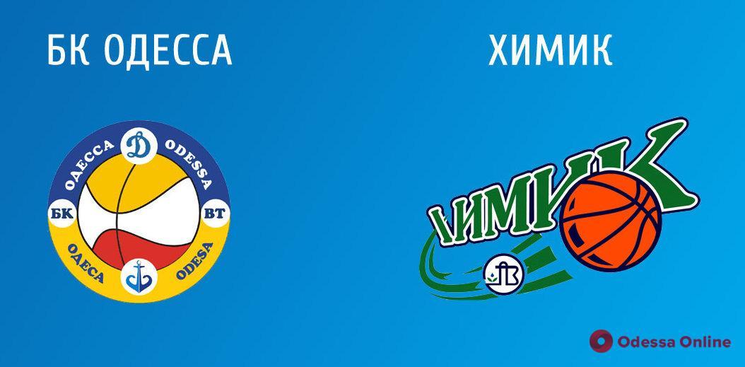 Баскетбол: БК «Одесса» побеждает, «Химик» снова проигрывает