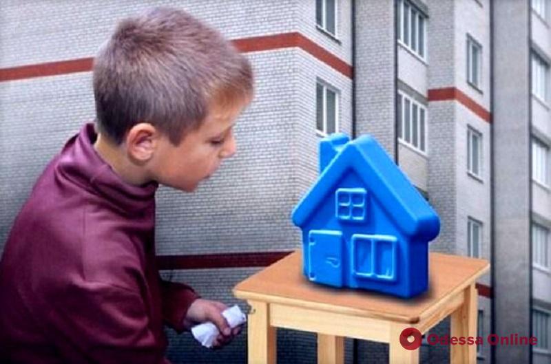 В Одессе свыше двух десятков детей-сирот обеспечили жильем