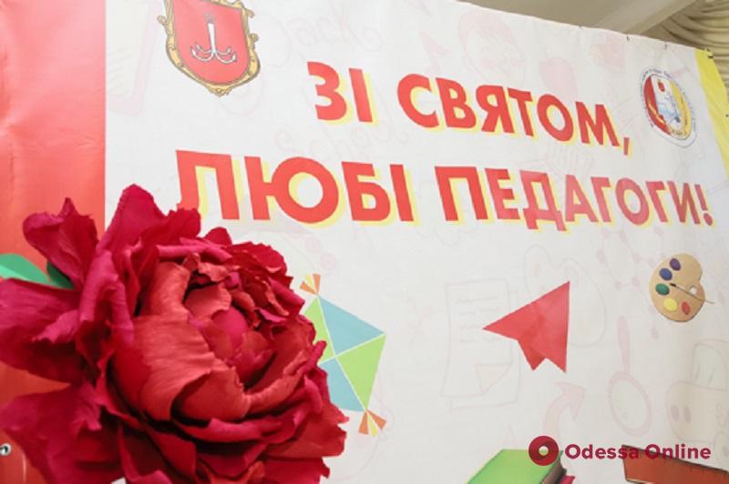 В Одессе чествуют учителей (фото)