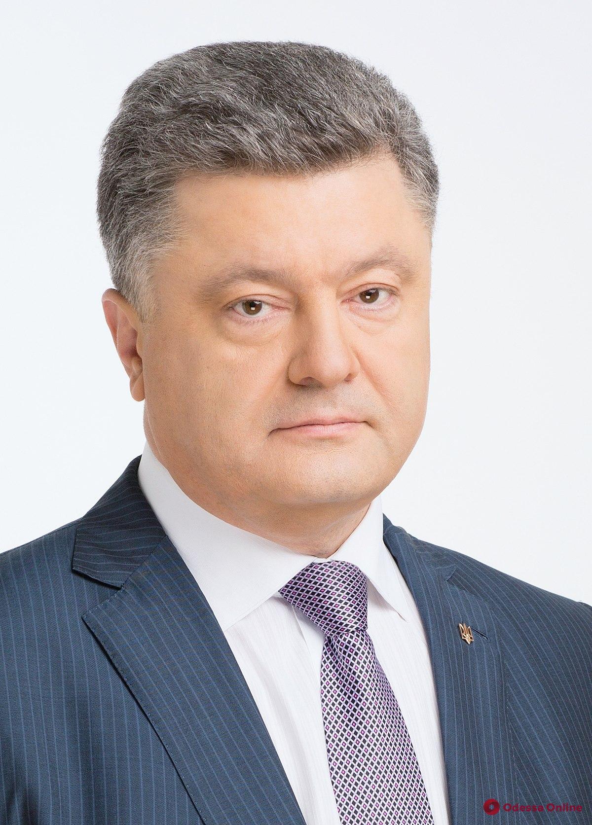 Завтра в Одесскую область приедет президент Петр Порошенко