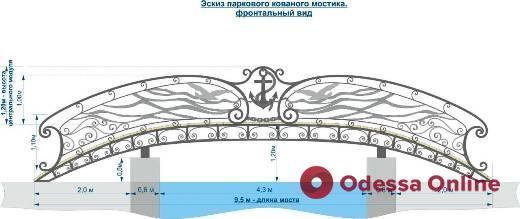 В одесском парке Победы появится новый мостик