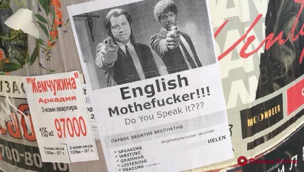 В Одессе персонажи Тарантино рекламируют частные уроки английского (фотофакт)