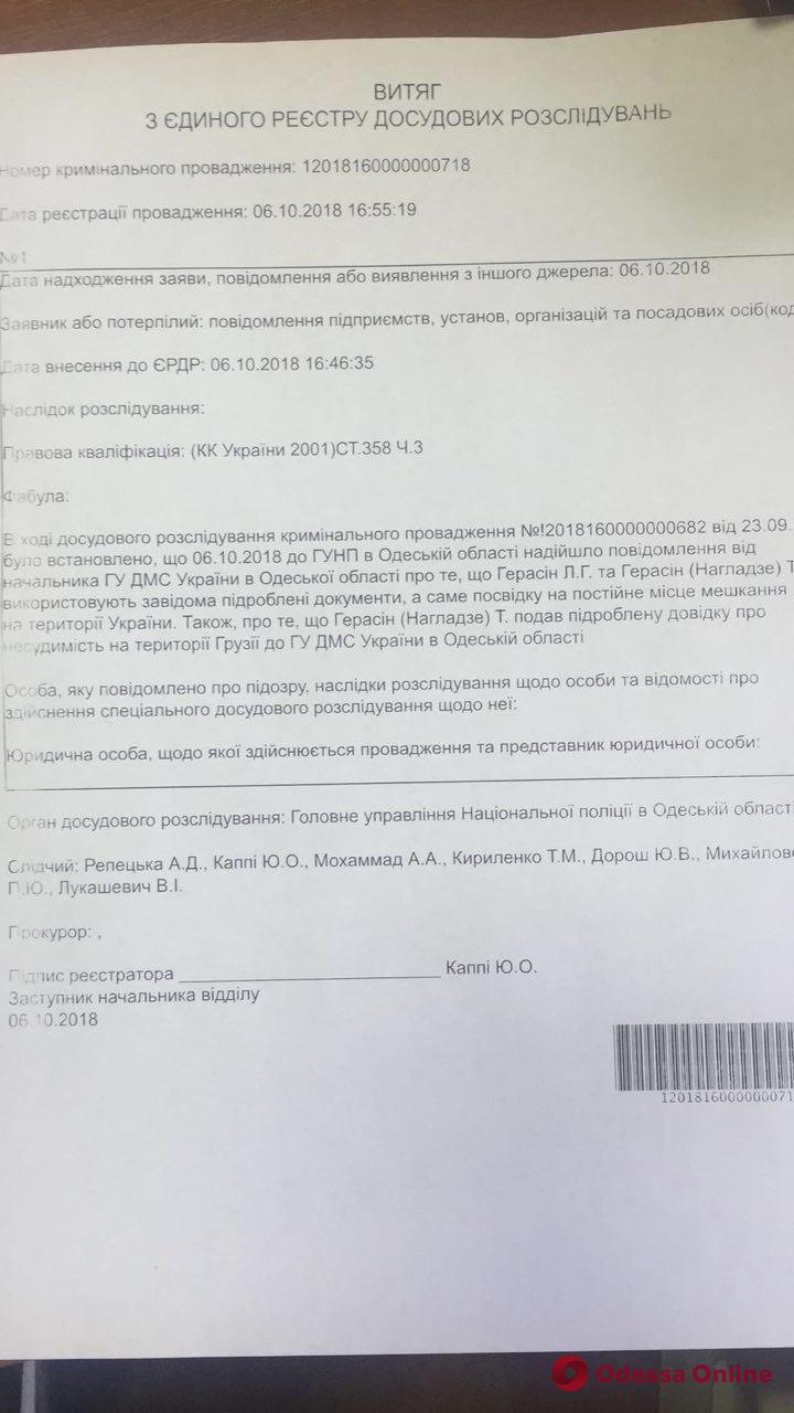 Подозреваемый в покушении на Михайлика проживал в Украине по поддельным документам