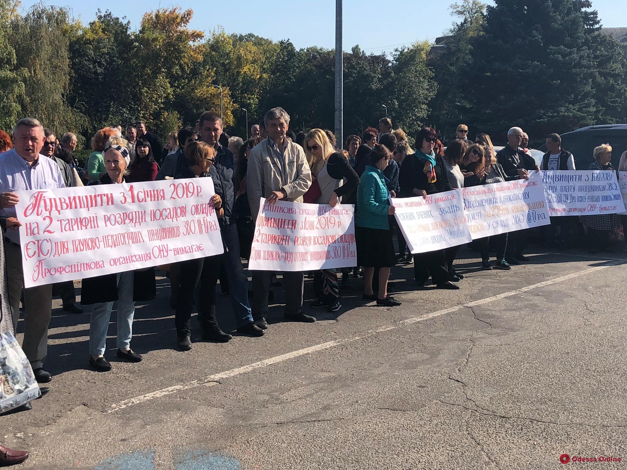 Под Одесской ОГА преподаватели ВУЗов требуют повышения зарплаты