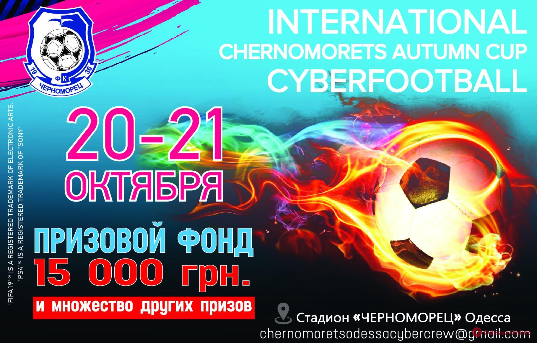 В Одессе пройдет международный турнир по киберфутболу