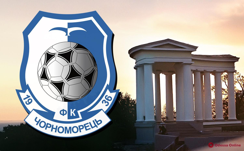 «Черноморец» в меньшинстве дважды отыгрался в Киеве