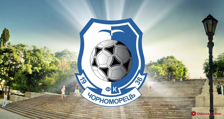 «Черноморец» пополнил свои ряды четырьмя футболистами киевского «Динамо»