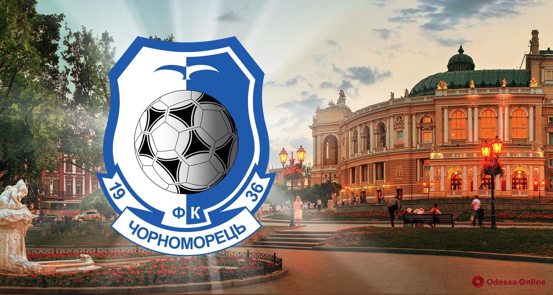 Одесский «Черноморец» презентовал тринадцатого новичка