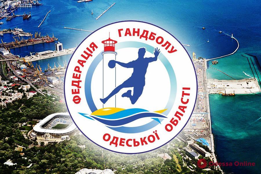 Гандбол: «Одесса» и «Портовик» завершили год областным дерби