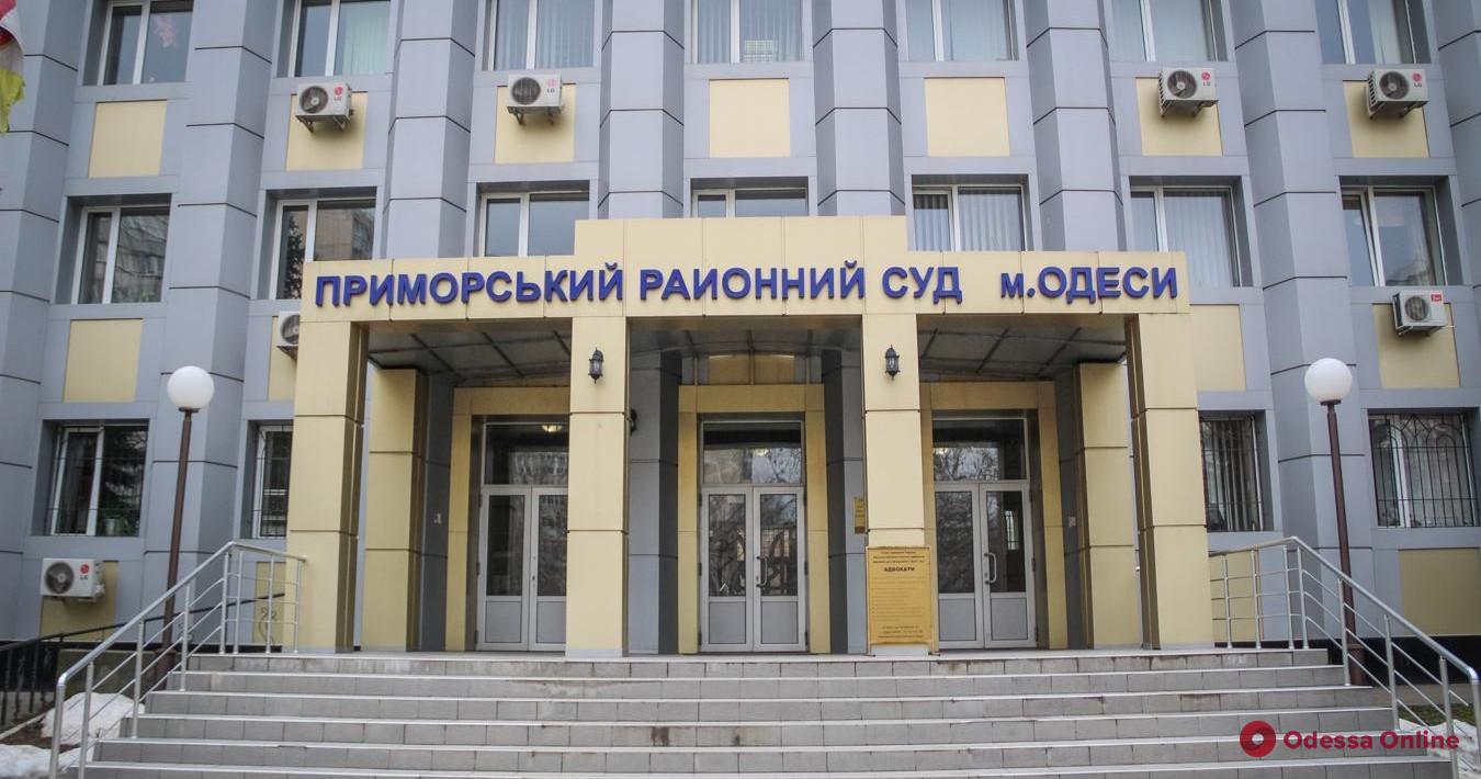 В одесском суде в очередной раз ищут бомбу (обновлено)