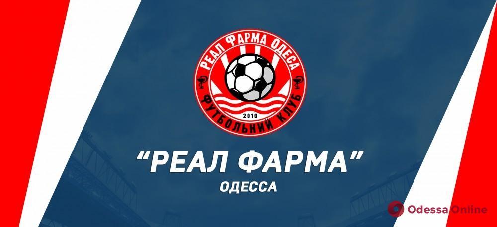 Одесские футболисты проиграли в Херсоне