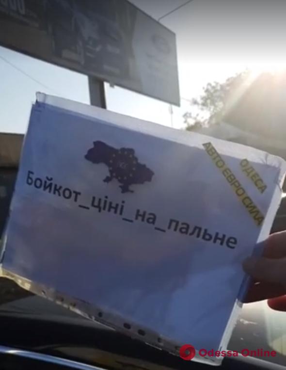 Протестующие автомобилисты перекрывали въезд в Одессу