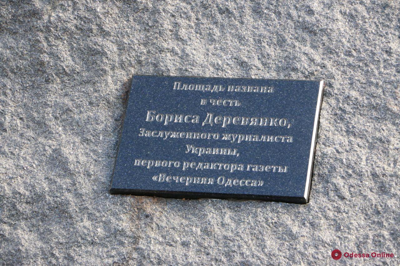 В Одессе открыли памятный знак Борису Деревянко