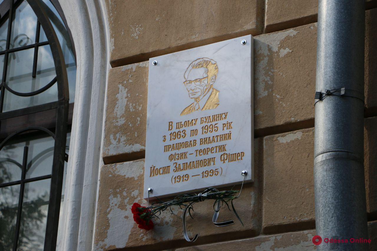 В Одессе увековечили память выдающегося физика-теоретика (фото)