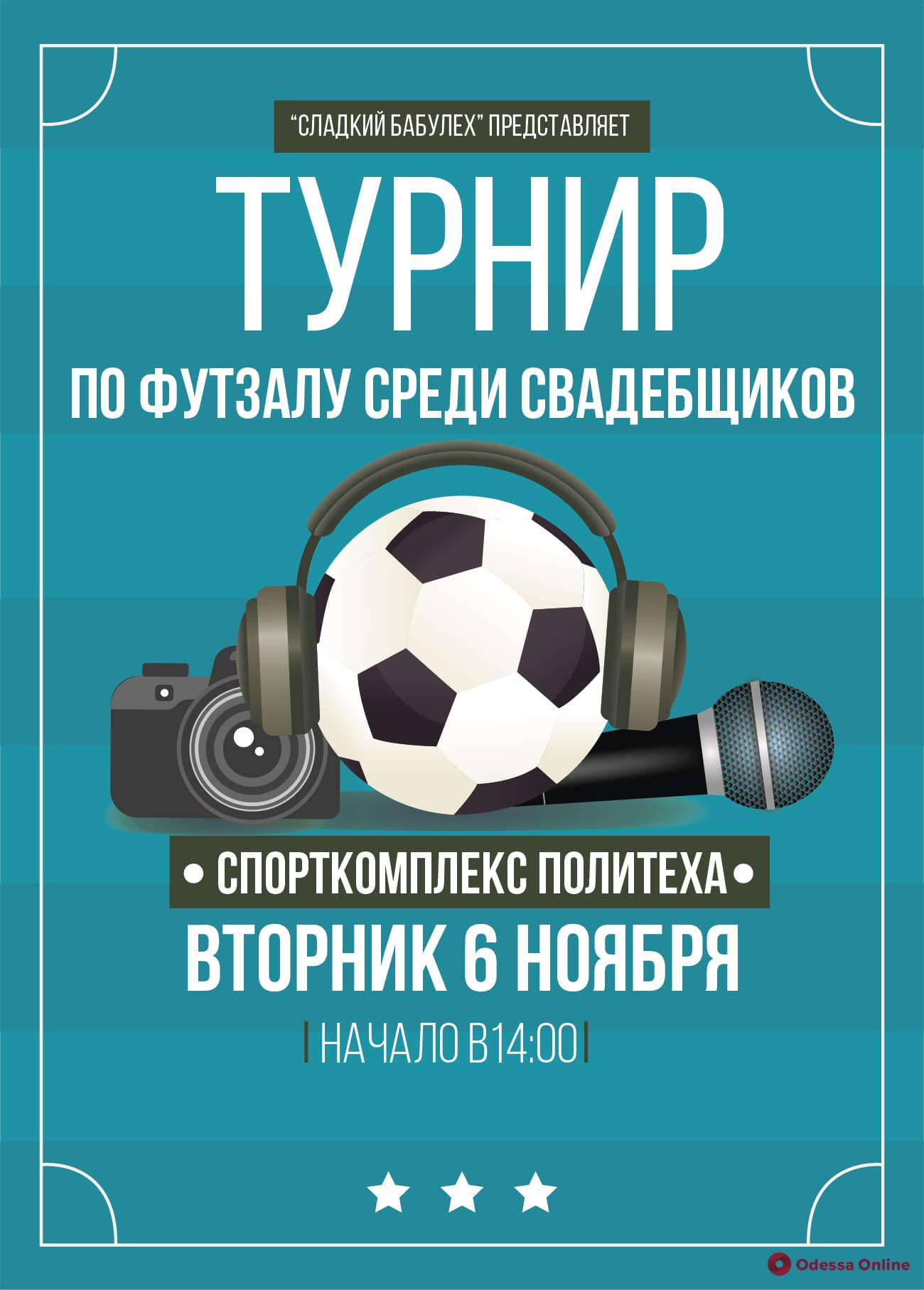 В Одессе пройдет любопытный турнир по футзалу среди «свадебщиков»