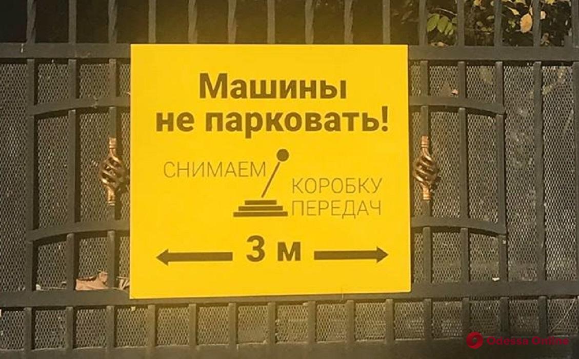 Припарковал машину — лишился коробки передач: в Одессе креативно борются с автохамами (фотофакт)