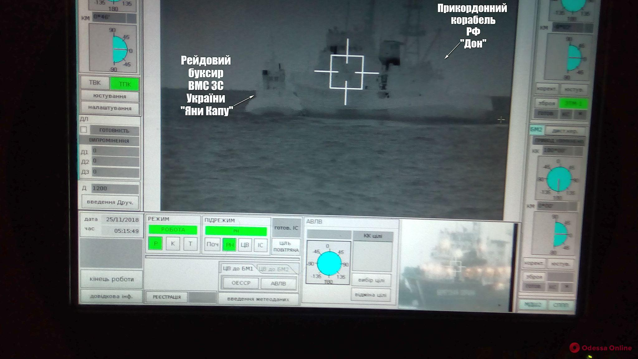 Пограничный корабль РФ протаранил шедший из Одессы рейдовый буксир ВМС