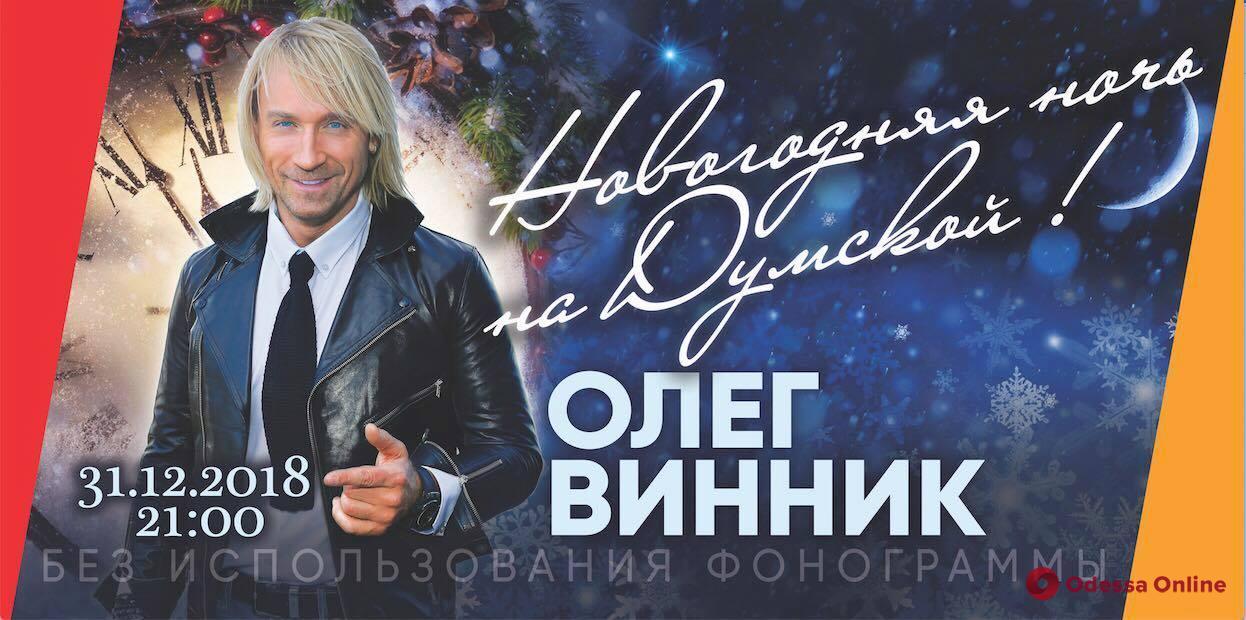 В новогоднюю ночь на Думской площади выступит Олег Винник
