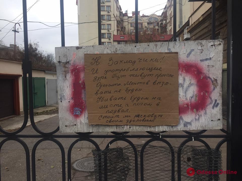 Одесситы открыли «смертельную охоту» на закладчиков (фотофакт)