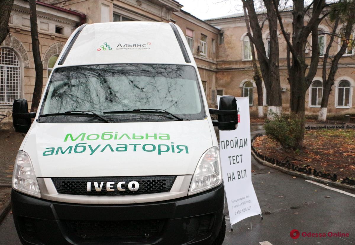 В Одессе бесплатно проводят экспресс-тестирование на ВИЧ
