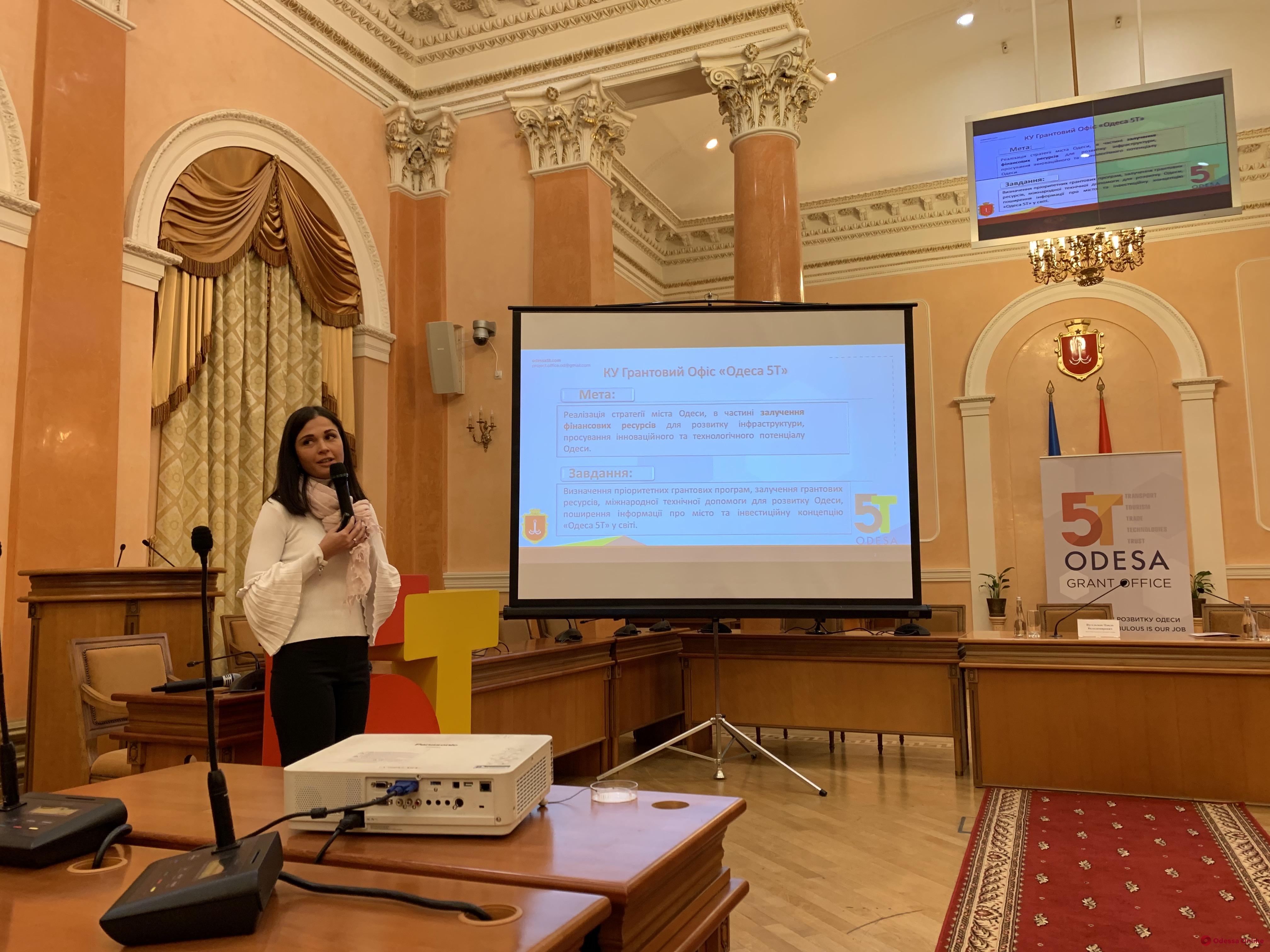 В Одессе заработал грантовый офис для привлечения инвестиций (видео)