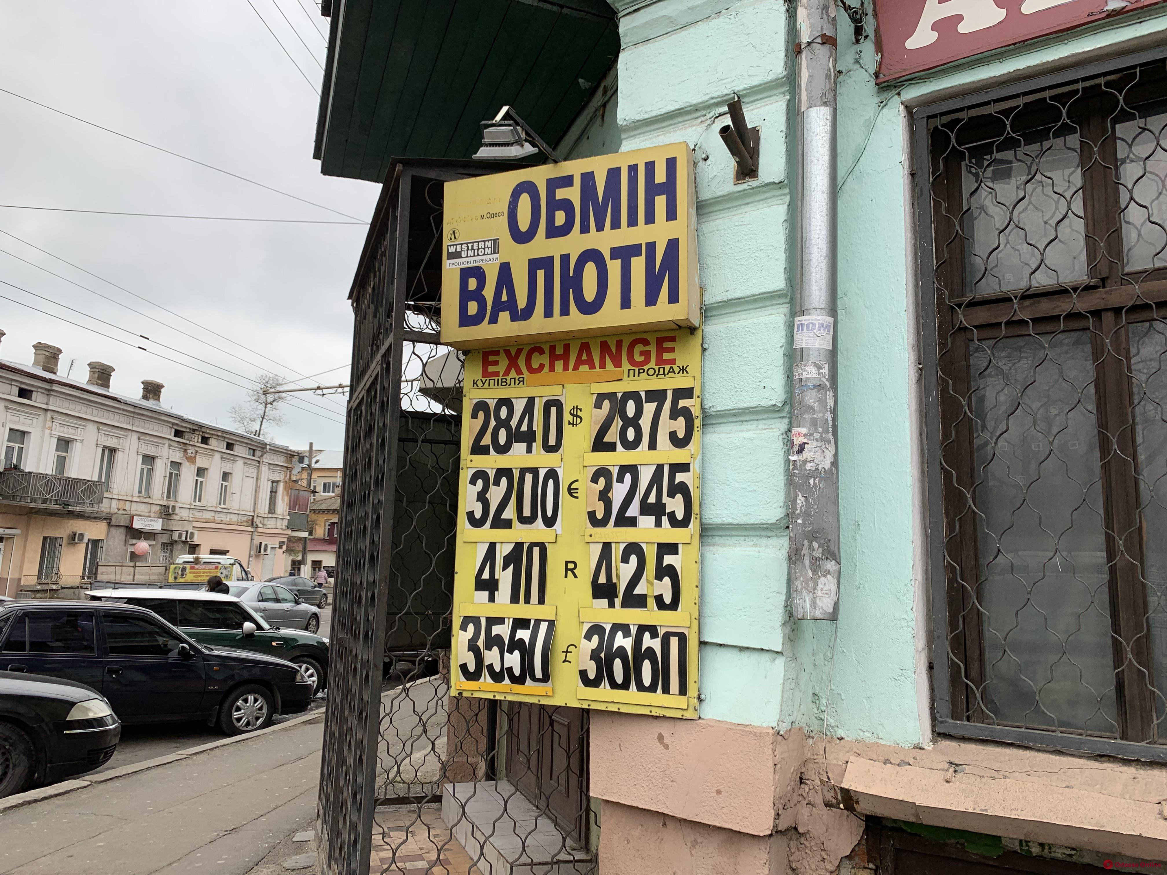Одесса: что происходит с евро и долларом?