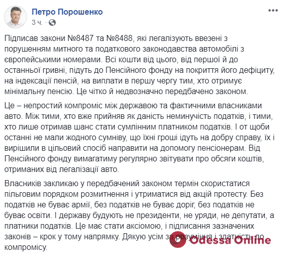 Акции не помогли: Порошенко подписал законы о «евробляхах»