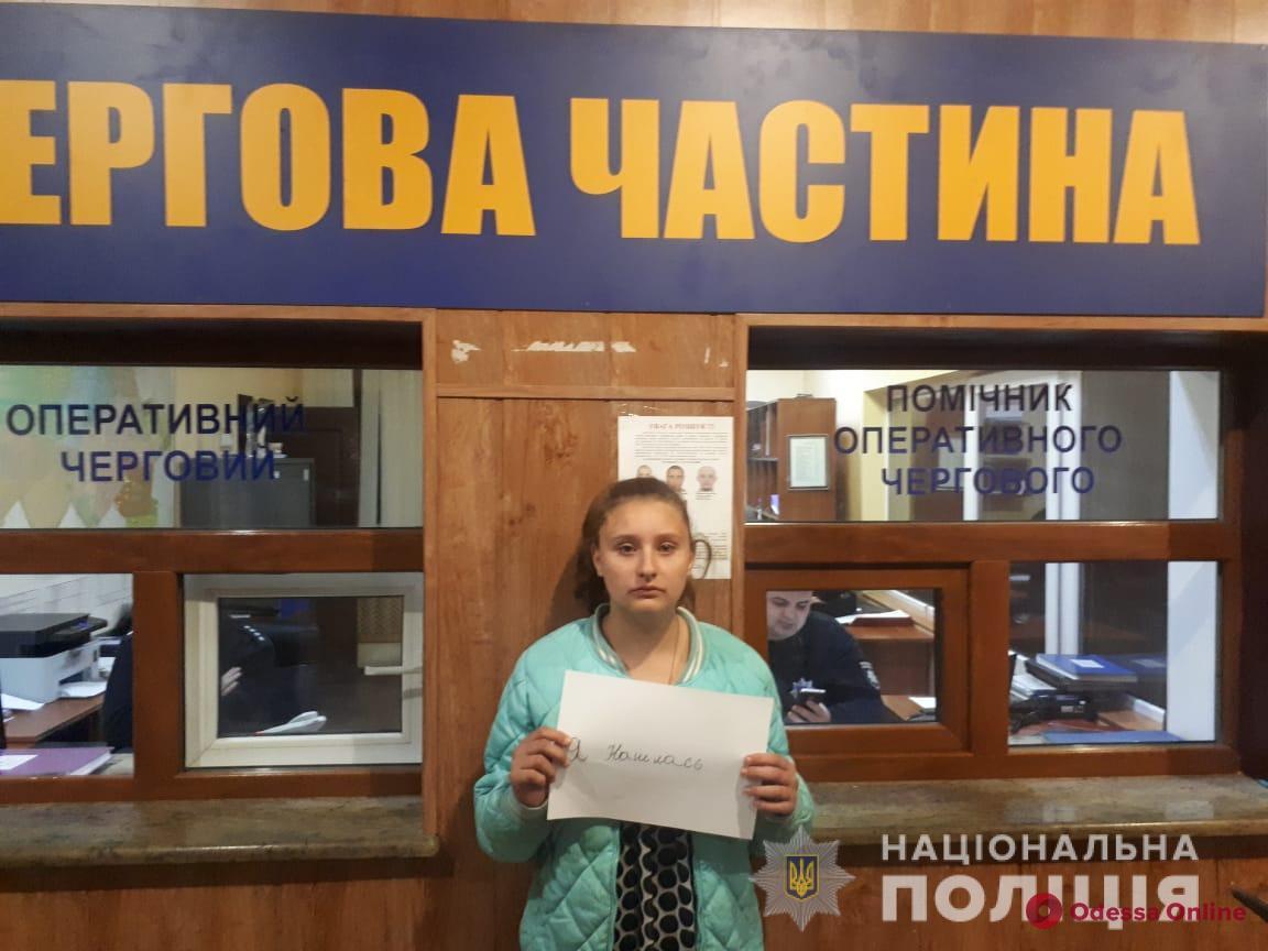 Одесская полиция нашла 15-летнюю школьницу, пропавшую в конце октября