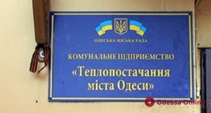 Одесские тепловики получат еще 100 миллионов