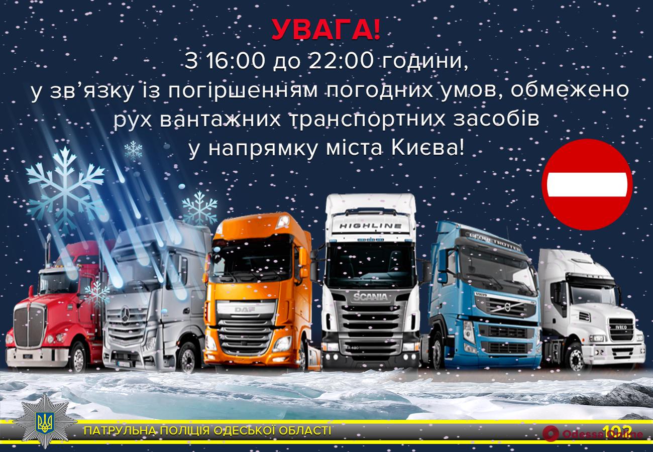 Из-за непогоды ограничено движение фур по трассе Киев — Одесса