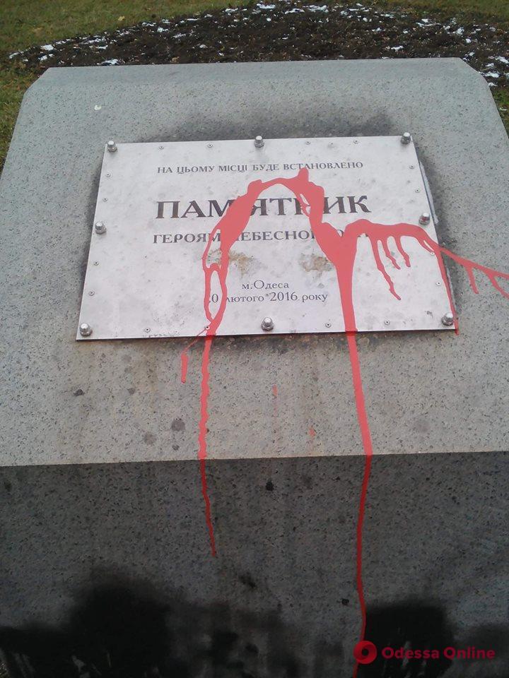 В Одессе залили краской памятный камень героям Небесной Сотни
