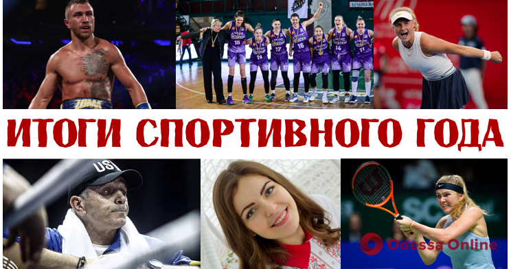 Хит-парад спортивных событий 2018 года от Odessa.online