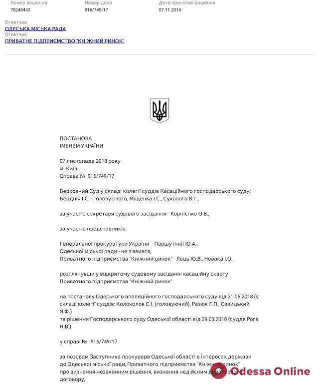 Неужели снесут:одесская «книжка» проиграла суды всех инстанций
