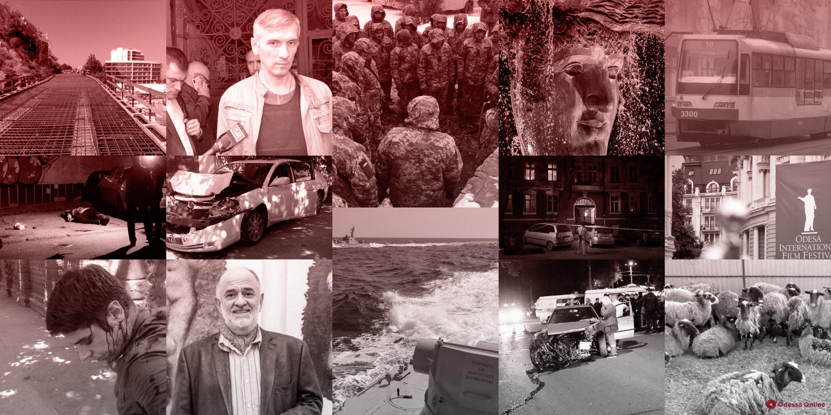 Одесса: самые важные события уходящего года