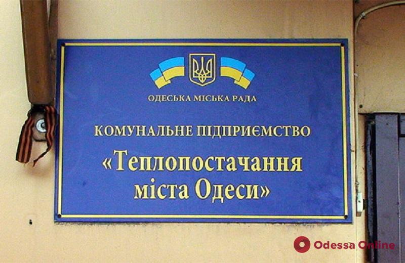 Одесским тепловикам обещают выплатить долги по зарплате до конца года
