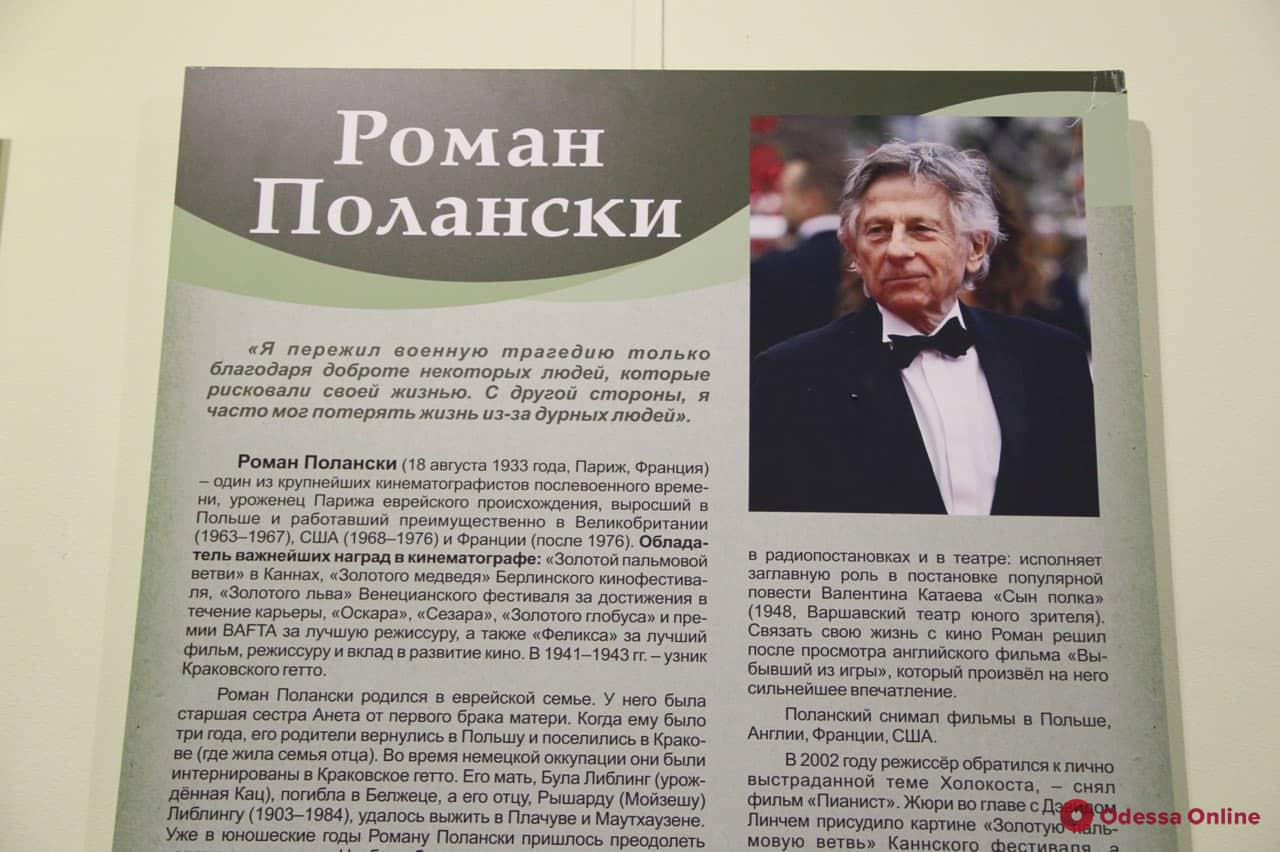 В Одессе открылись две фотовыставки в память о жертвах Холокоста